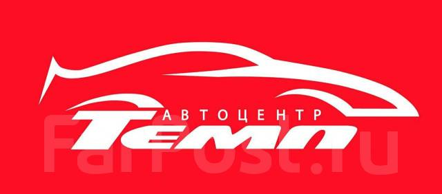 Автоцентр ТЕМП Диагностика Вибростенд Авторемонт