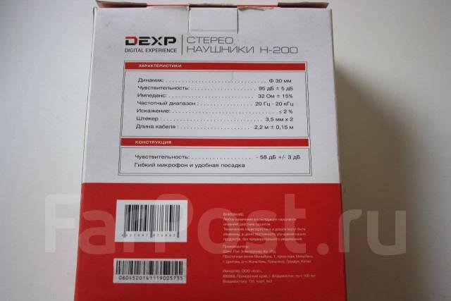 Dexp H-200