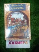 """Настольная игра - Каркассон """"Крепость"""""""