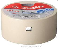Лента малярная креповая 50ммх50м, универсальная, до 80*С ГоСТ 18251-87 Профи Зубр Россия