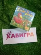Настольная игра - Zicke Zacke (Цыплячьи бега)