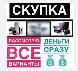 Скупка, куплю быт. технику новую, б/у, жк, ноутбуки, телефоны и. т. д