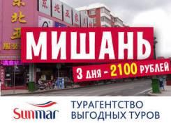 Мишань. Шоппинг. Рекламный тур в Мишань. ваши 50 кг. 3 дня - 2100 рублей