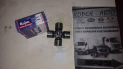 Крестовина карданного вала. Kia Bongo Hyundai Porter Hyundai HD Двигатели: D4BH, J3, J2