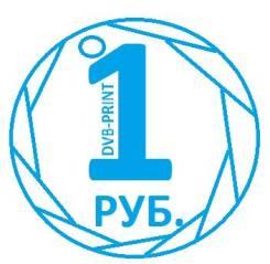 Типография. Полноцветная двухсторонняя печать а5 - по 1 рублю