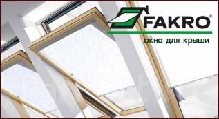 Мансардные окна Fakro со склада. Установка. Сервис