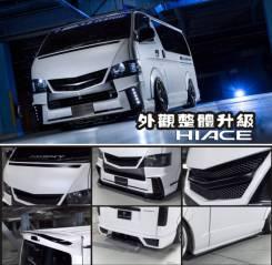 Обвес кузова аэродинамический. Toyota Hiace, TRH211K, KDH201K, TRH200V, KDH223B, TRH216K, TRH223B, KDH206V, KDH221K, TRH228B, KDH201V. Под заказ