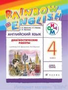 Задачники, решебники по английскому языку. Класс: 4 класс
