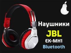 JBL EK-MH1
