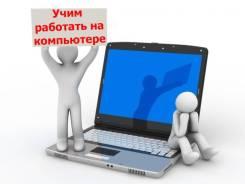 Обучение работе на ПК (MS Office, Photoshop, Premiere, Flash и др. )
