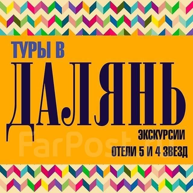Далянь. Экскурсионный тур. Туры в Далянь из Владивостока! Экскурсии+Питание! 8.10.12 Дней!