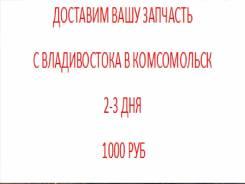 Доставка товара с владивостока в комсомольск на амуре 2-3 дня