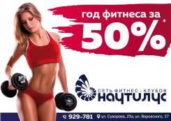 Скидка 50% на годовой безлимит в фитнес клуб Наутилус