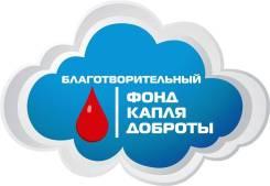 Волонтер. Б.Ф КАПЛЯ ДОБРОТЫ. Улица Краснореченская 94