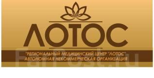 """Оператор. АНО РМЦ """"Лотос"""". Улица Гоголя 41"""