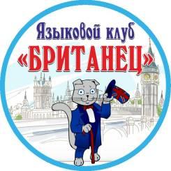 Английский язык для детей от 4х лет, подростков и взрослых.