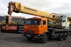 Ивановец КС-45717-1. Продаётся автокран Ивановец КС 45717- К1-Р, 10 000 куб. см., 25 000 кг., 31 м.