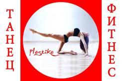 "Студия танца и фитнеса ""Plastika"", г. Артём"