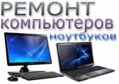 Частный мастер - Ремонт ПК, Ноутбука на дому