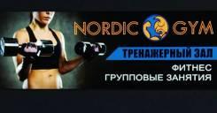 """Студия Фитнеса """"Nordic"""" групповые занятия, р-он КПД"""
