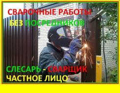 Сварочные Работы Ремонт Дверей Ворот Гаража Услуги Сварщика от 999руб