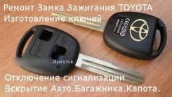 Ремонт замка зажигания Тойота Хонда | Заклинил Ключ в Замке | Выезд
