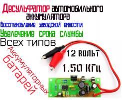 Десульфатор! Восстановление энергоемкости аккумулятора!. Под заказ