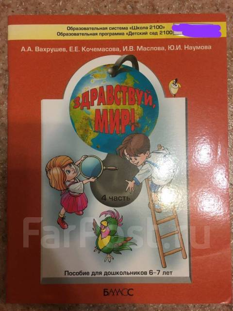 учебники школа 2100 для дошкольников