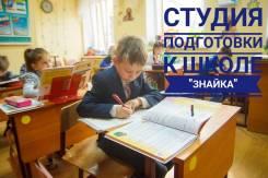 """Программы подготовки к школе в Частной Школе """"Эврика""""!"""
