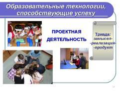 Индивидуальные занятия по проектной и исследовательской деятельности
