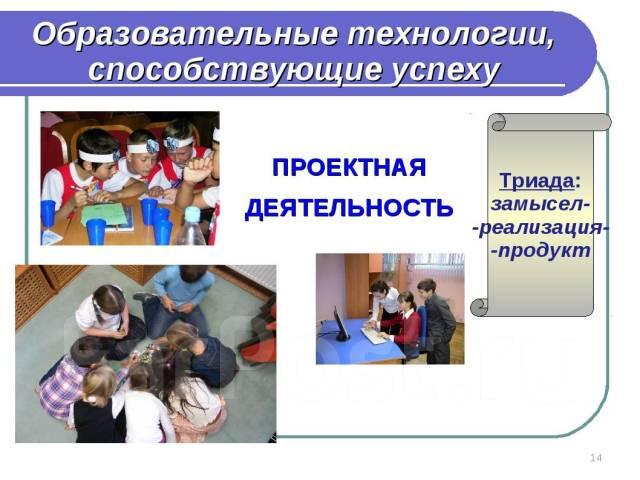 Индивидуальные занятия по проектной и исследовательской  Предлагаю индивидуальные занятия и консультации по организации проектной исследовательской и научно исследовательской деятельности школьников и студентов