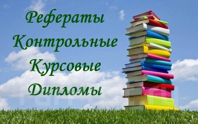Юриспруденция Помощь в выполнении контрольных и курсовых работ  Юриспруденция Помощь в выполнении контрольных и курсовых работ в Хабаровске