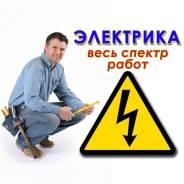 Электрики. Весь спектр услуг ( от мелкого ремонта, до крупных работ)