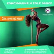 Консумация и POLE Dance в Ю. Корее. Прямой работодатель, большая з/п