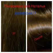 Полировочка волос