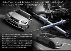 Амортизатор. Toyota Crown, GRS184, GRS182, GWS204, GRS180 Toyota Crown Majesta, GRS180, GRS184, GRS182 Toyota Mark X, GRX120, GRX130, GRX125 Toyota Cr...