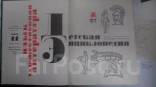 Детская энциклопедия 1966 года