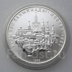 10 рублей.1977г. Игры XXII олимпиады. Москва. Серебро.
