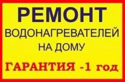 Профессиональный ремонт водонагревателей в Артеме. Термекс и др. от 500р