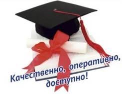 Студенческие работы по педагогике, психологии и социальной работе