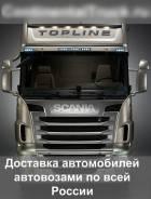 Услуги Автовозов по России
