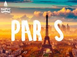 Франция. Париж. Экскурсионный тур. Каникулы в Париже!