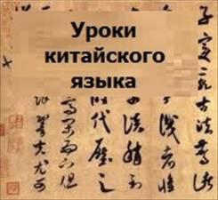 Репетитор по китайскому языку