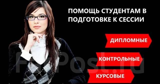 Курсовые и контрольные студентам Помощь в обучении в Хабаровске Курсовые и контрольные студентам в Хабаровске