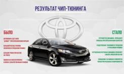 Чип тюнинг Toyota (отк. ЕГР, сажевого фильтра, кислородного д-ка)