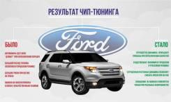 Чип тюнинг Ford (отк. ЕГР, сажевого фильтра, кислородного д-ка)
