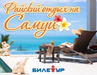 Таиланд. Самуи. Пляжный отдых. Райский отдых на острове Самуи!