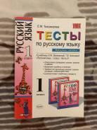 Задачники, решебники по русскому языку. Класс: 1 класс