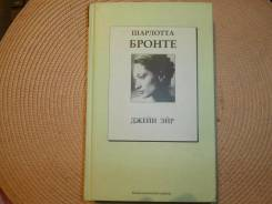 Шарлотта Бронте. Джейн Эйр. Изд.2007.