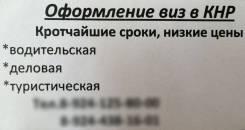 Оформление виз в КНР в с. Покровка, Октябрьский район